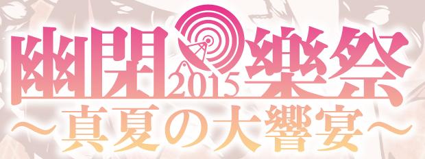 2015_yuhei